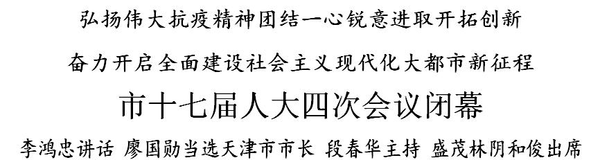 天津市十七届人大四次会议闭幕,廖国勋当选为天津市市长