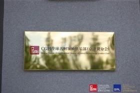 GPL全球善财领袖俱乐部京津冀分会成立