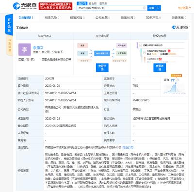 快讯!永辉超市在西藏成立新公司,经营范围含医疗器械销售等