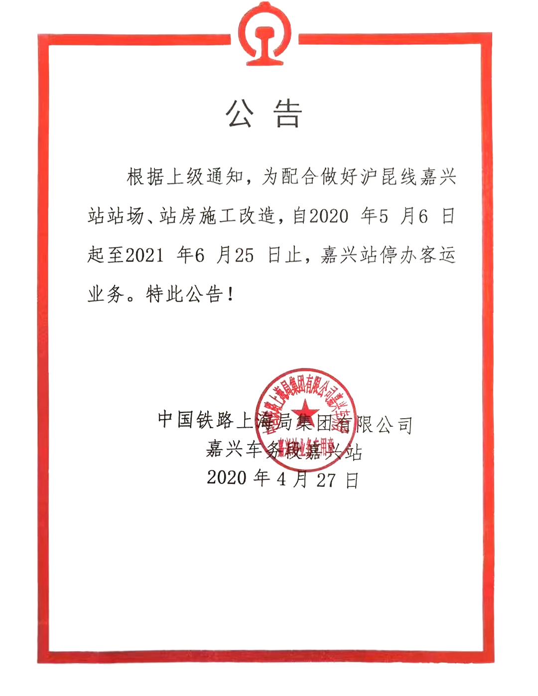 嘉兴火车站施工改造停办客运,列车分流至嘉善站海宁站松江站