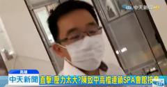 被抓包!台媒曝:陈致中高雄议会开议期间流连高档会馆