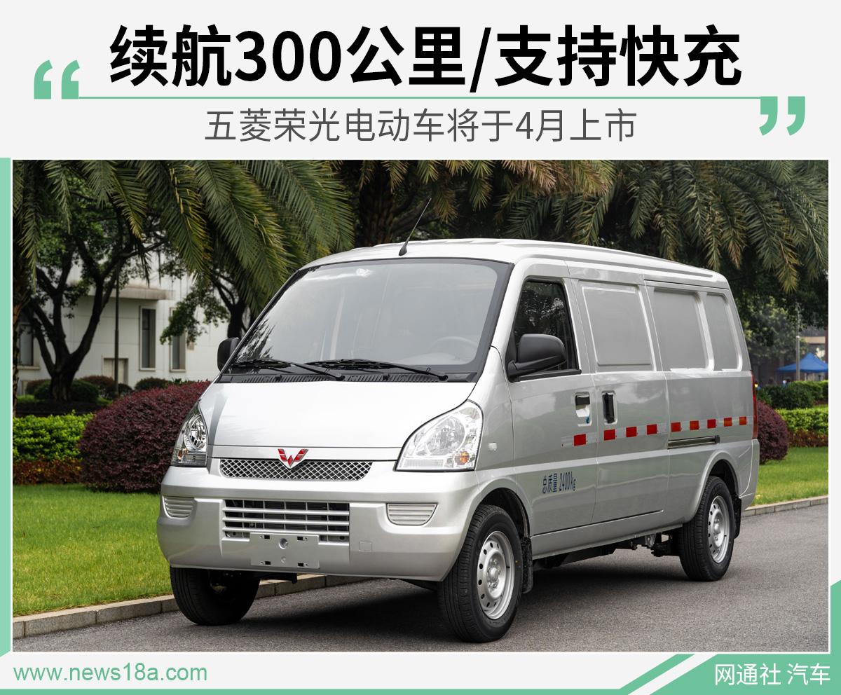 五菱荣光电动车将于4月上市 续航达300公里
