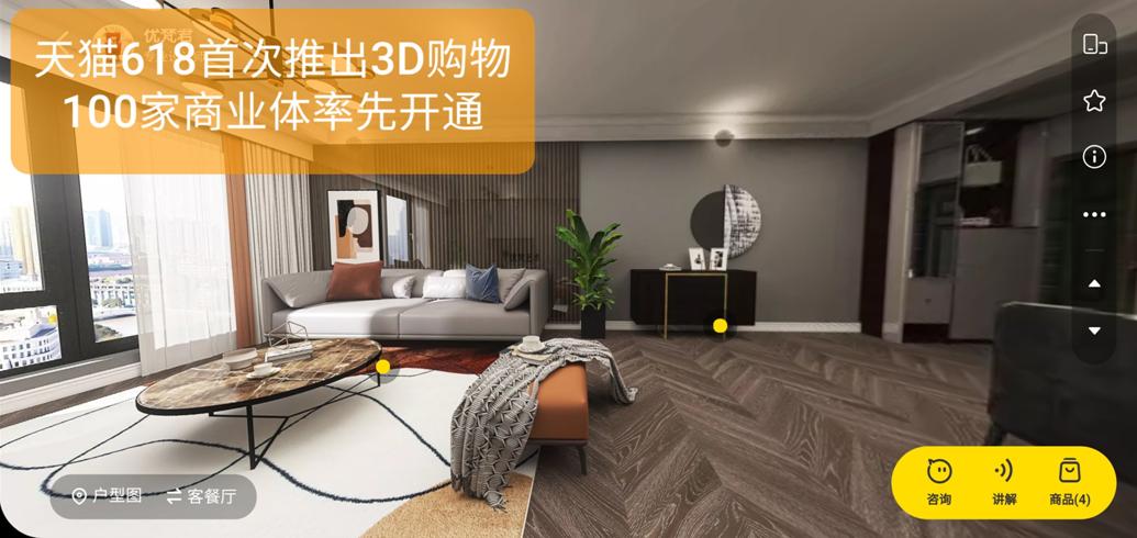 如親臨現場 天貓618首次推出3D購物 100家商業體率先開通
