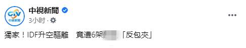 """台媒爆:台军昨日2架战机升空""""驱离""""解放军战机,反被6架解放军战机包夹"""