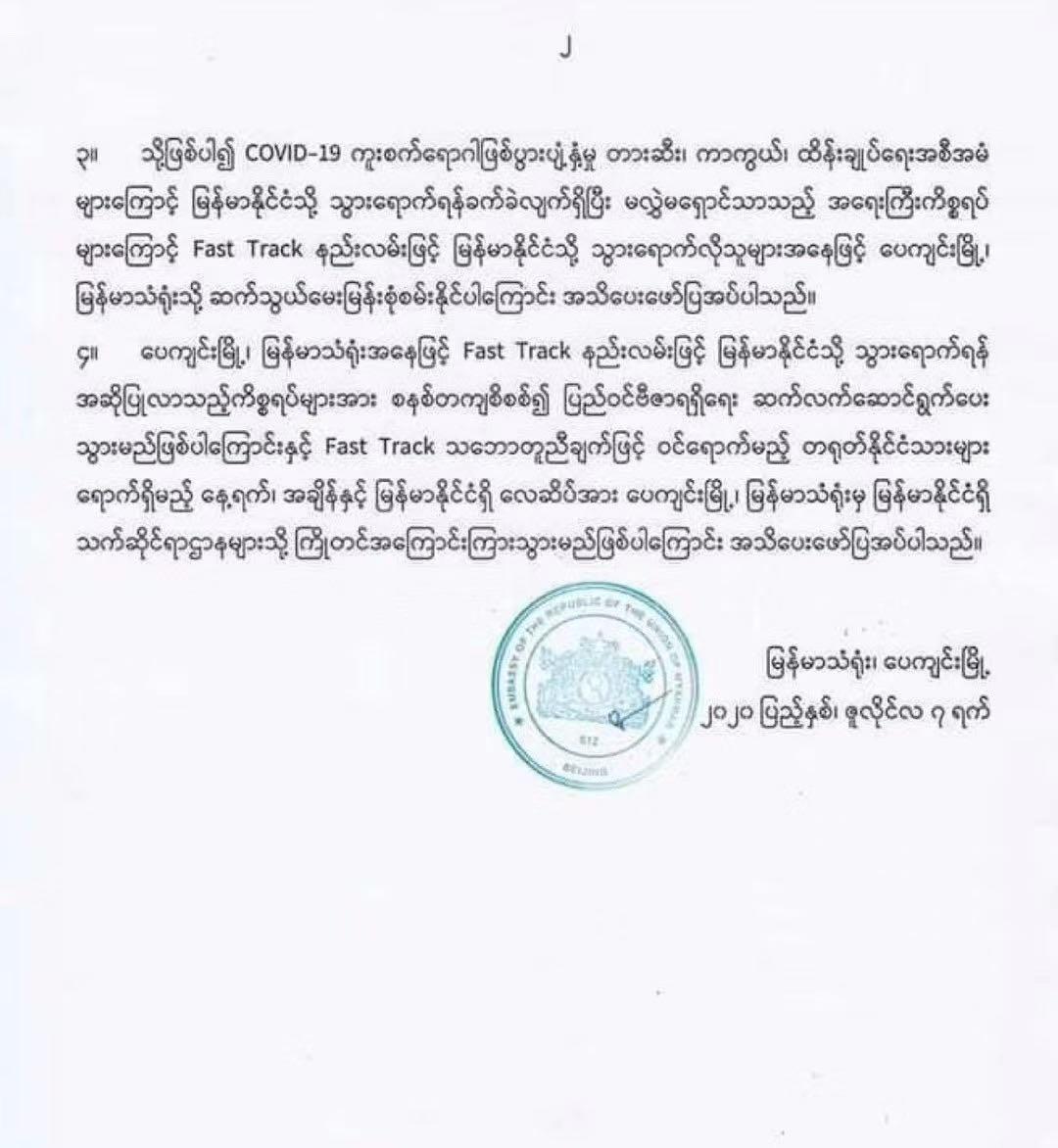 欧博最新网址:缅甸将向急需返缅的中国公民发放签证 第2张