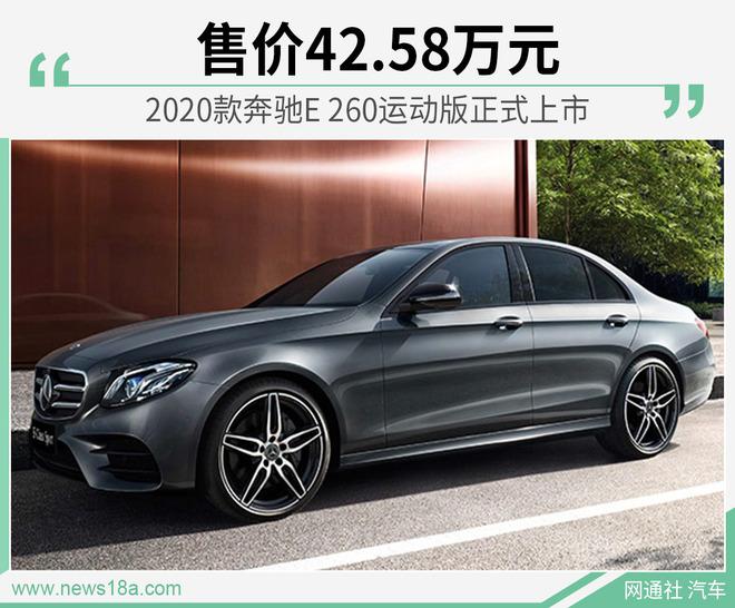 2020款奔驰E260 运动版正式上市