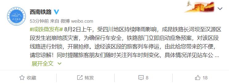 汉源县乌斯河镇上方岩体发生崩塌 无人员伤亡
