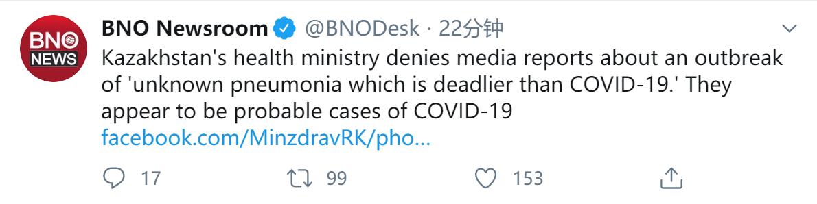 """快讯!外媒:哈萨克斯坦卫生部否认该国出现""""不明原因肺炎"""",""""可能就是新冠"""""""