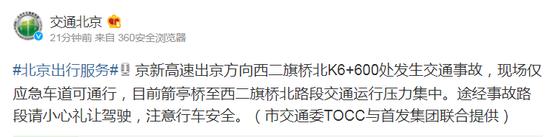 京新高速出京方向西二旗橋北K6+600處發生交通事故