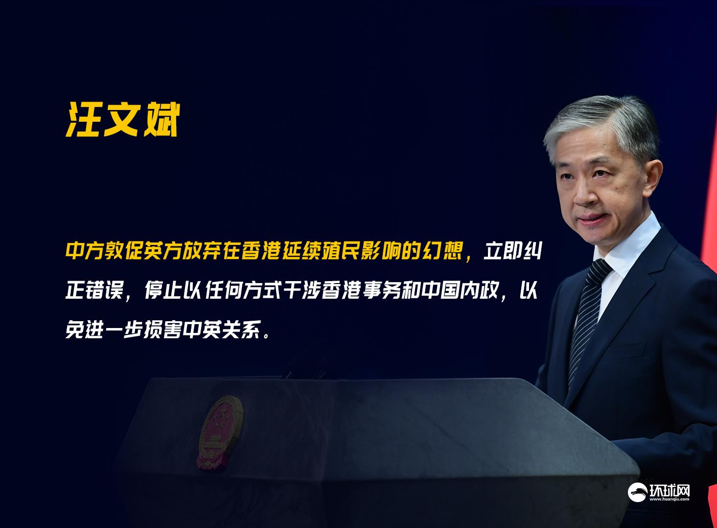 """dafa888扑克:外交部回应""""英国暂停与香港间引渡条约"""":敦促英方放弃在香港延续殖民影响的理想 第1张"""
