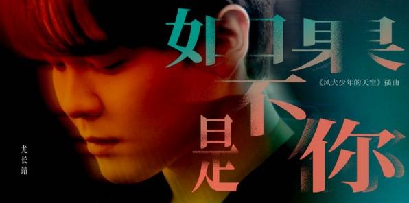 《风犬少年》收官尤长靖《如果不是你》MV发布