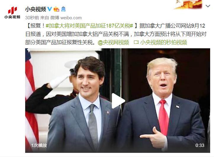 皇冠新现金网:抨击!加拿大将对美国产物加征187亿关税