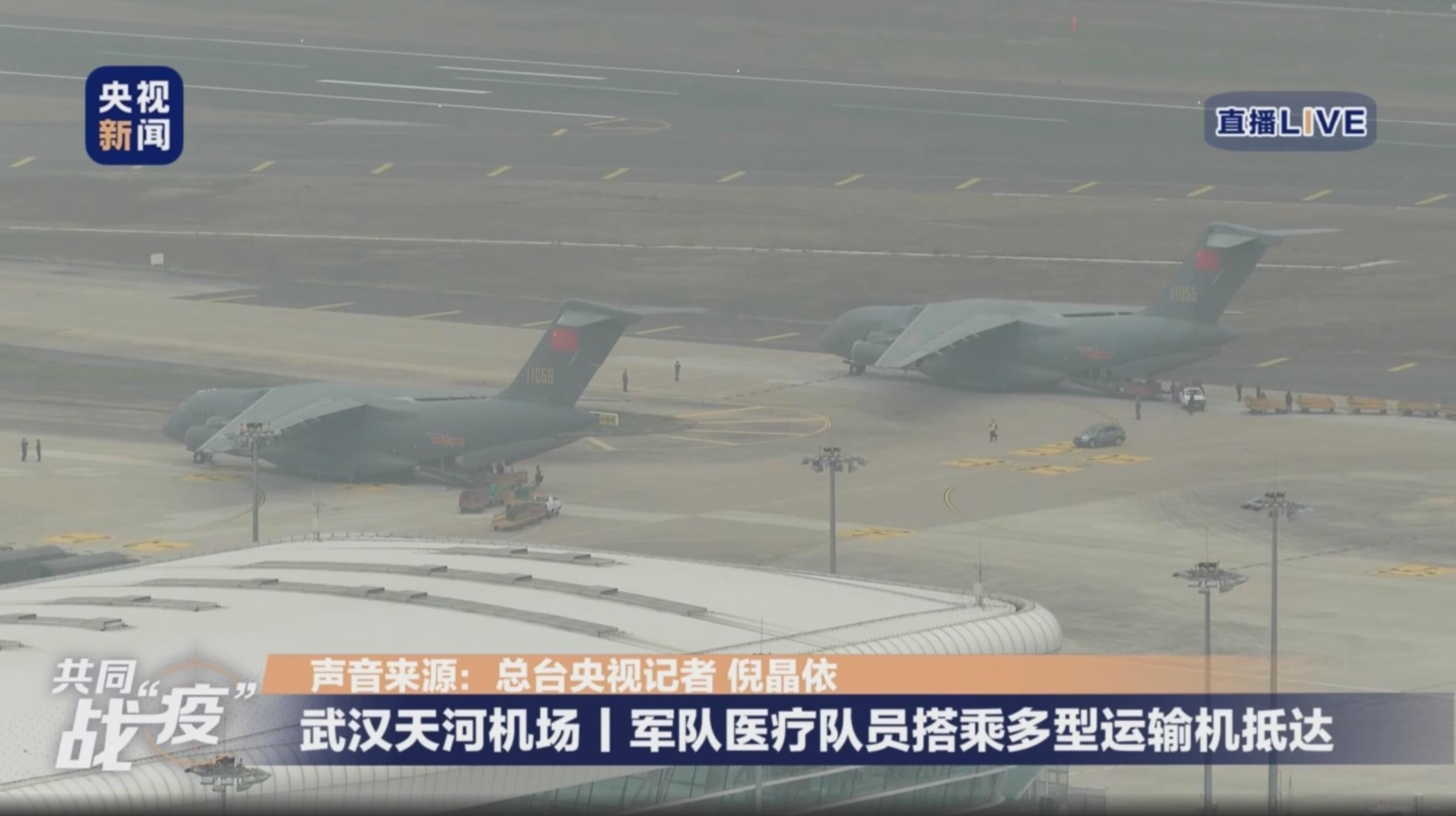 运20来了!近1000名军队支援湖北医疗队队员抵达武汉