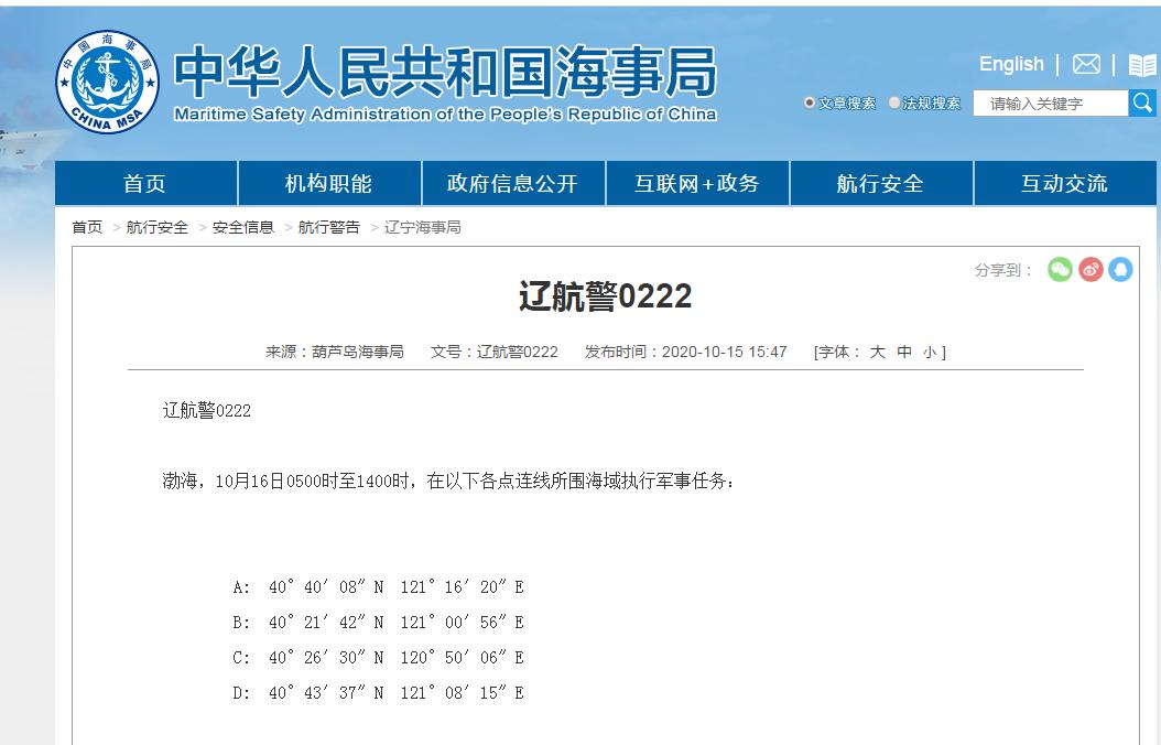 同一天连发两条航行警告!禁止驶入,渤海部分海域执行军事任务