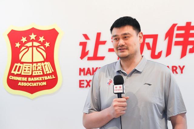 我们的工作才刚刚开始——中国篮协主席姚明谈CBA复赛