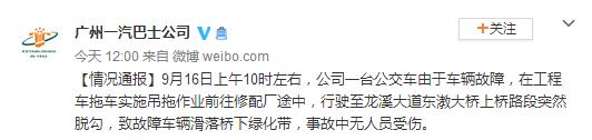 广州一公交车滑落桥下绿化带:系工程车脱勾致车辆坠桥,无伤亡