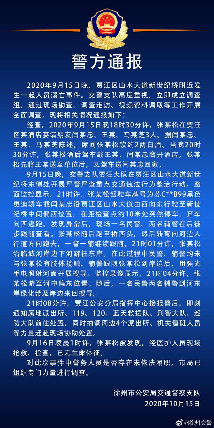 男子路遇检查点弃车逃跑后溺亡 徐州警方通报:对此事件中警务人员是否存在未依法履职
