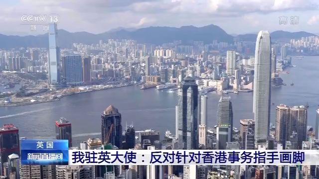 环球ugapp下载:我驻英大使:否决针对香港事务指手画脚 第1张