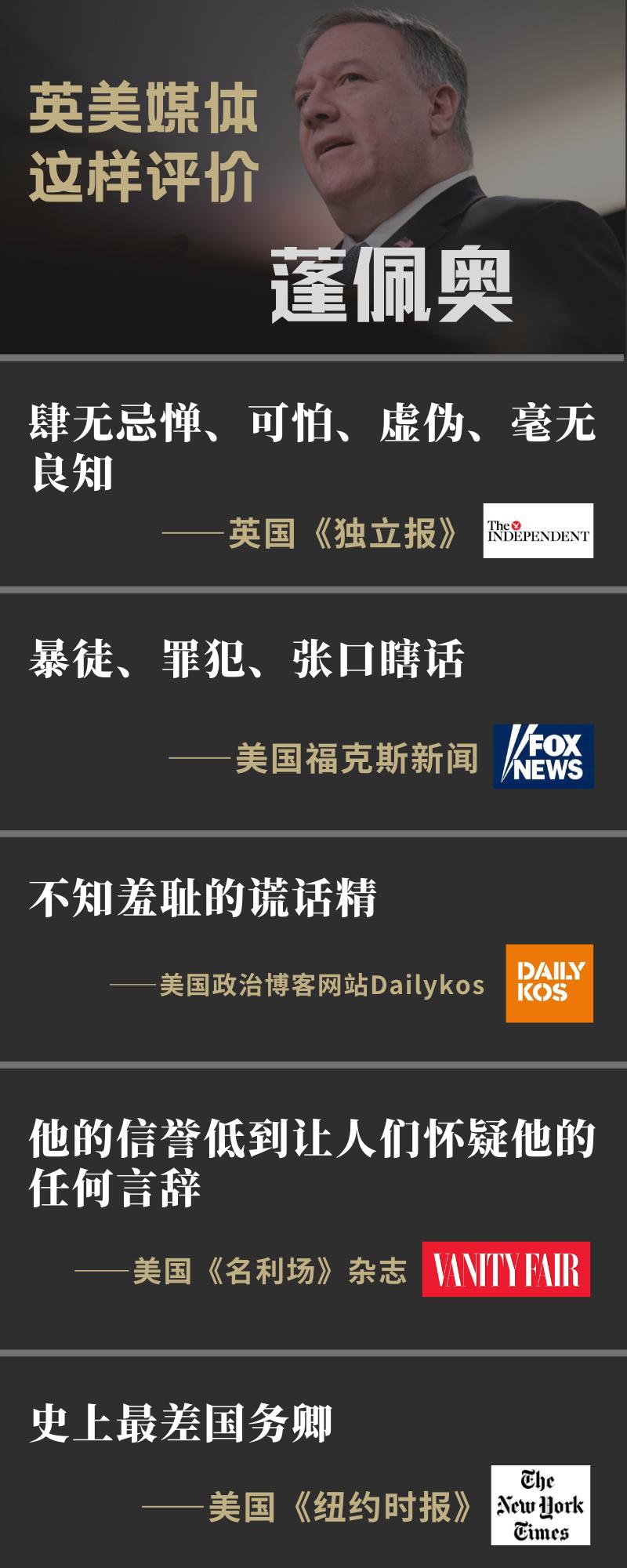 """绍兴纺织:张口瞎话,云云国务卿被批""""史上最差"""" 第3张"""