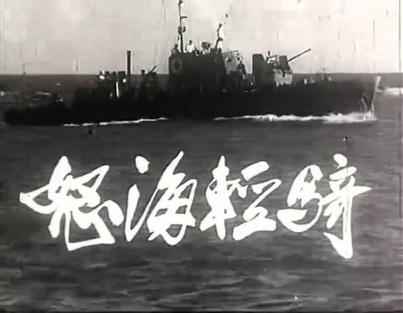 海军节|新中国银幕上人民海军经典形象太酷了!