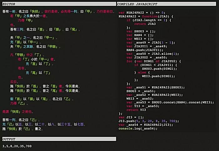 用文言文写程序新语言只有一个月历史 基于中国古代的数学书