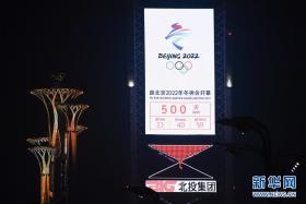 北京2022年冬奥会迎来倒计时500天