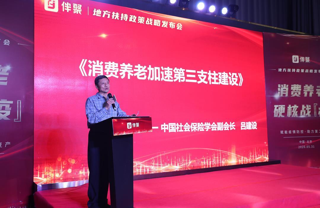 伴聚消费养老地方扶持政策战略发布会在京举办