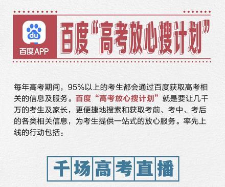 """百度推出""""高考放心搜计划""""  千场直播+智能志愿助手"""