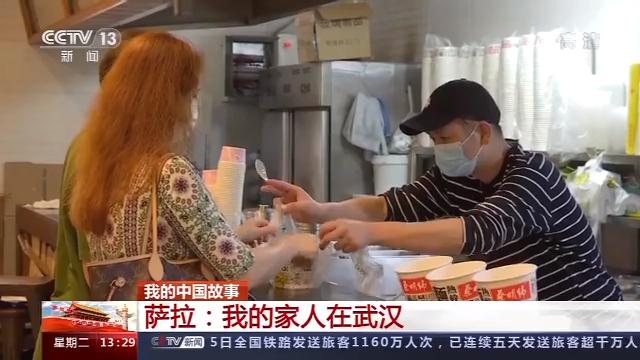 我的中国故事丨萨拉:我的家人在武汉 第11张