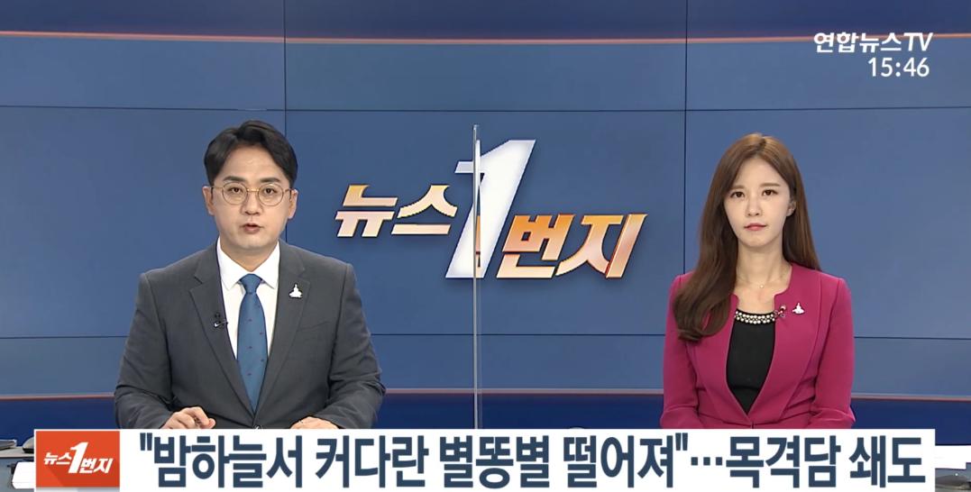 一声巨响!韩国破晓天降火球多地民众眼见 第1张