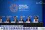 IMF官员:中国货币政策利于推动经济发展