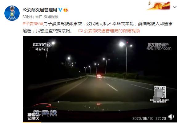 男子醉酒驾驶酿事故,致代驾司机不幸命丧车轮