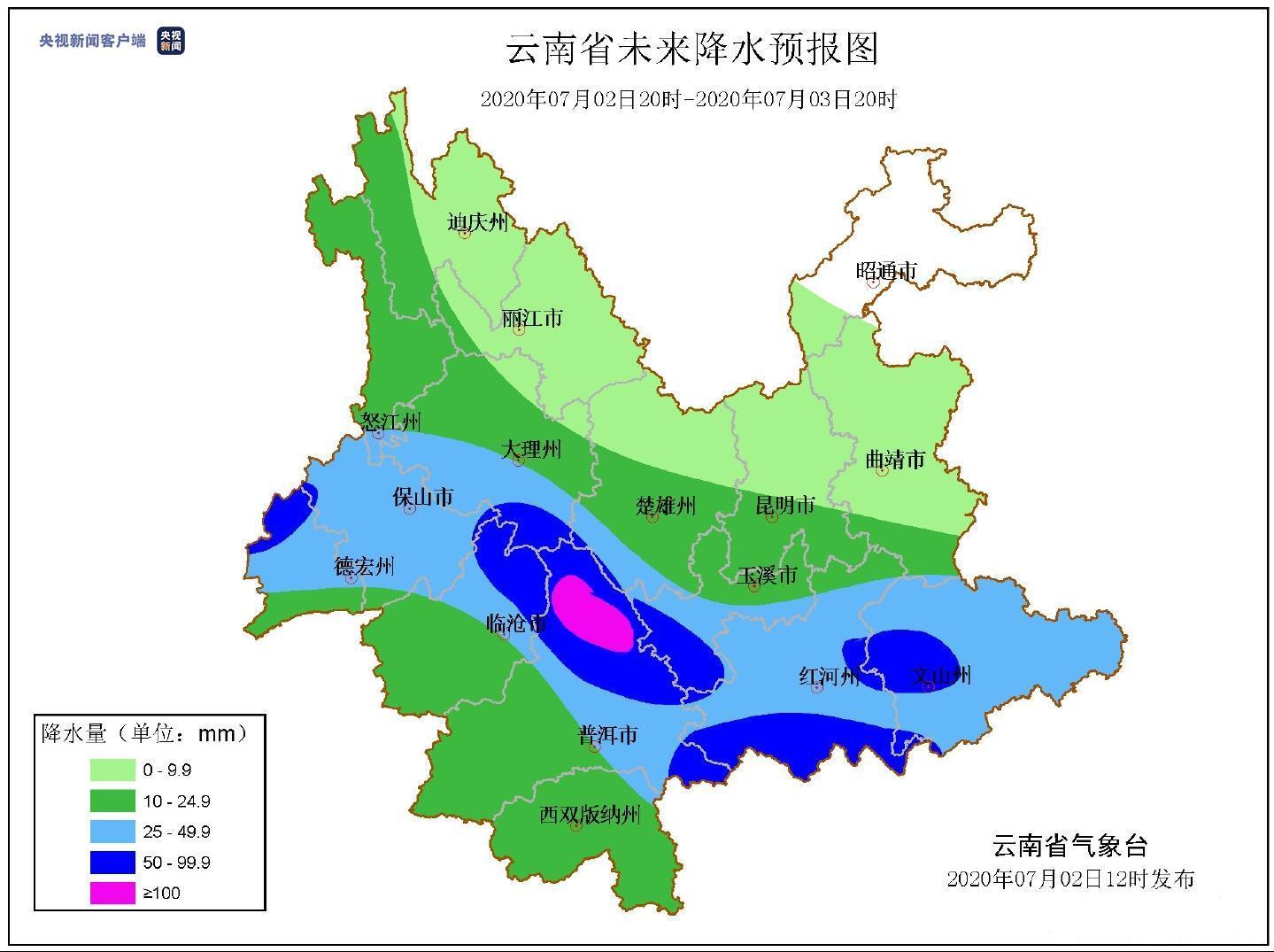 强降雨持续!云南发布地质灾害气象风险红色预警