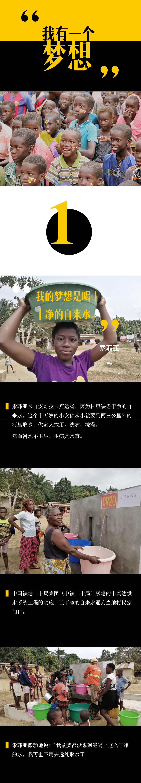 电银付app使用教程(dianyinzhifu.com):我有一个梦想--非洲孩子们的小小心愿与单纯笑容 第1张