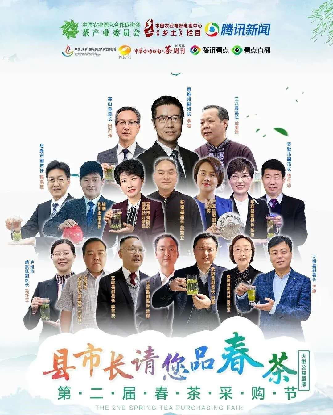"""18位县市长""""硬核""""带货直播 帮助茶农解决卖茶难题"""