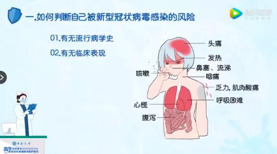 中南大学3位教授联袂主讲:高校师生如何做好新冠肺炎防护