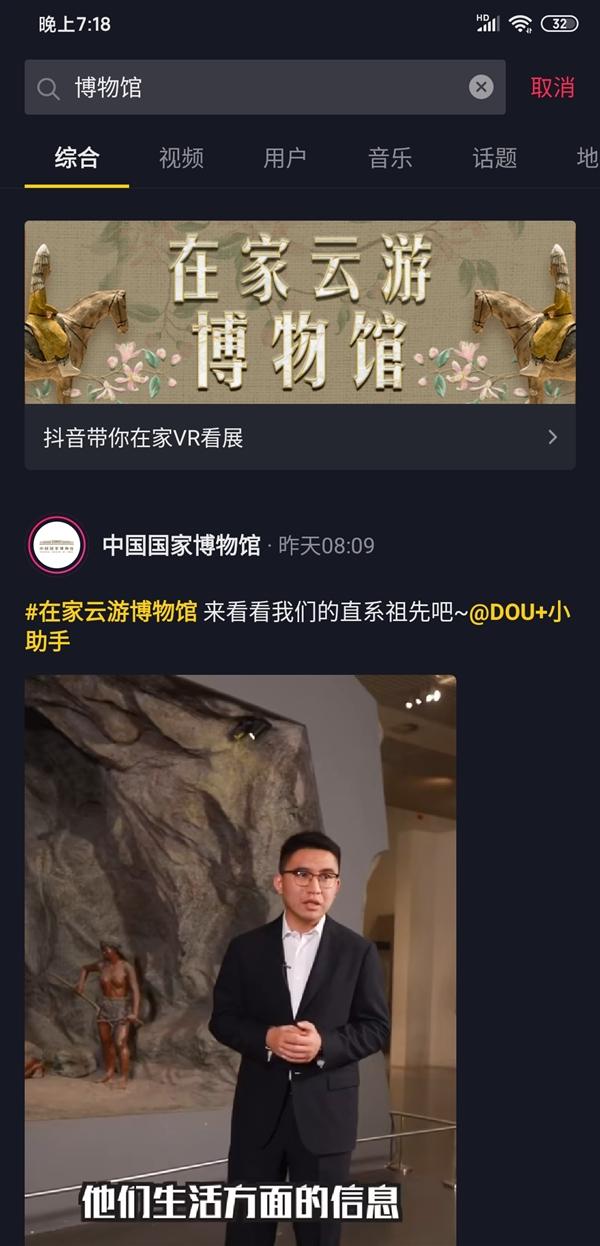 """直播+VR实景 抖音推出""""在家云游博物馆""""活动"""
