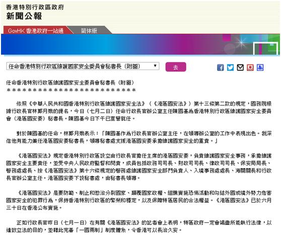 港府公报:陈国基已宣誓就任香港国安委秘书长