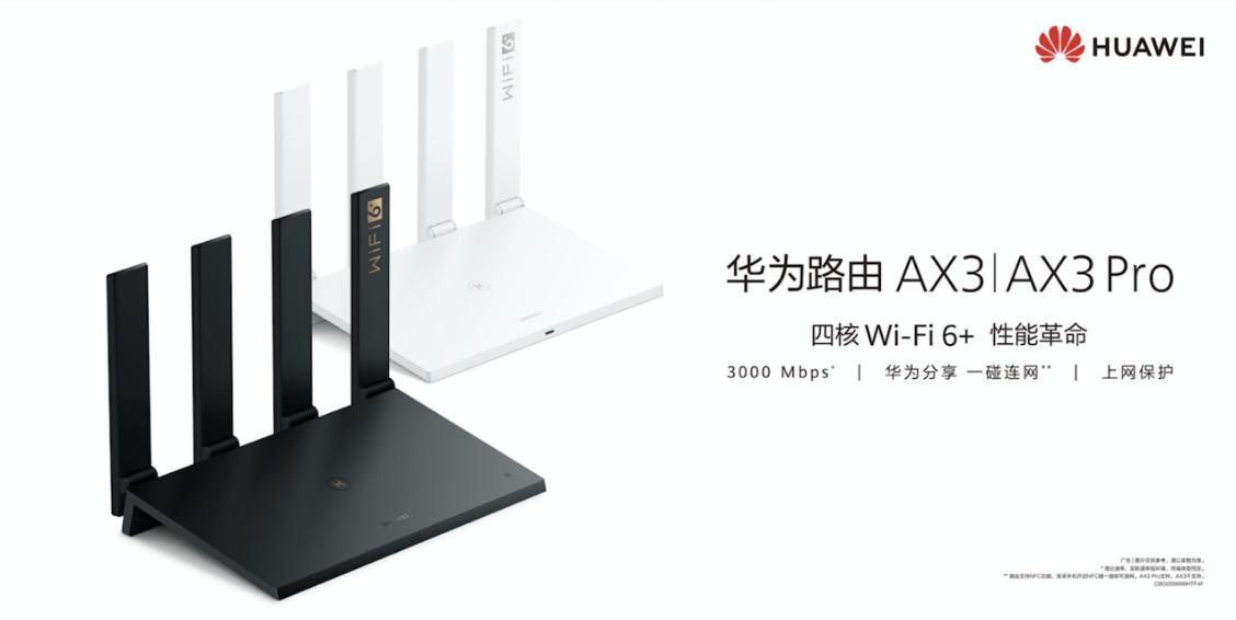 解密Wi-Fi6+华为路由AX3系列的这项独门绝技究竟如何?