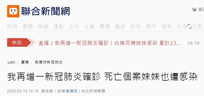 台湾新增第23例新冠肺炎确诊病例,为首例死亡患者妹妹