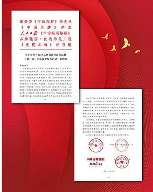 助力中国品牌走向世界名义初品对话品牌强国战略