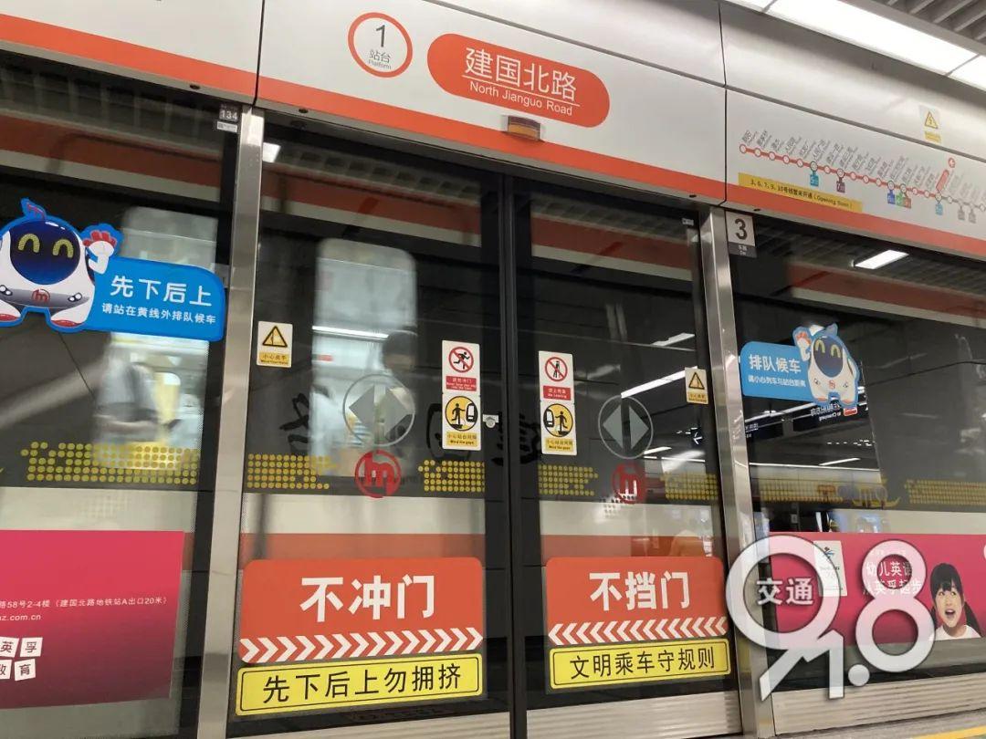 惊险10秒!杭州地铁内,一群乘客狂拍站台门!