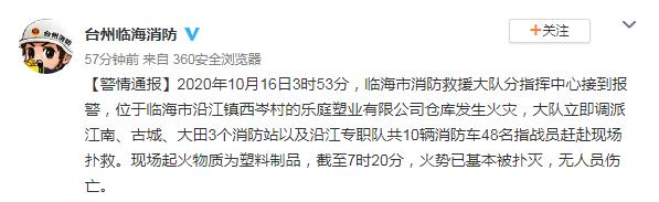 台州临海一公司仓库发生火灾 临海消防:调派10辆消防车扑救 无人员伤亡