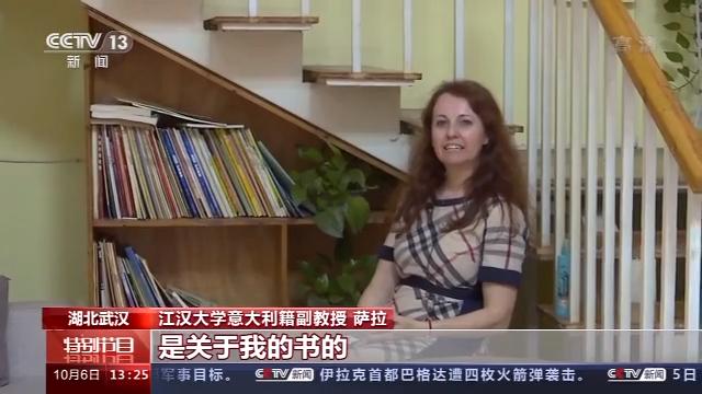 我的中国故事丨萨拉:我的家人在武汉 第2张