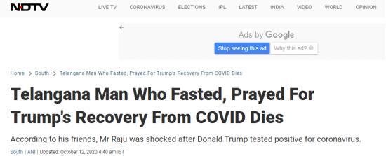 """印度""""特朗普死忠粉""""去世,印媒:他死前数天不吃不睡,为特朗普祈祷 第1张"""
