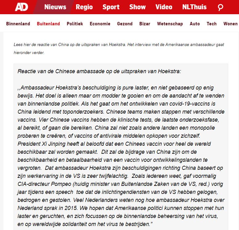 滨州人才市场:中国驻荷兰大使馆深夜发文驳倒!