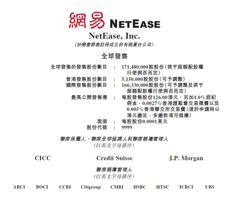 网易本次发行将新发行逾1.71亿股普通股 每股126港元