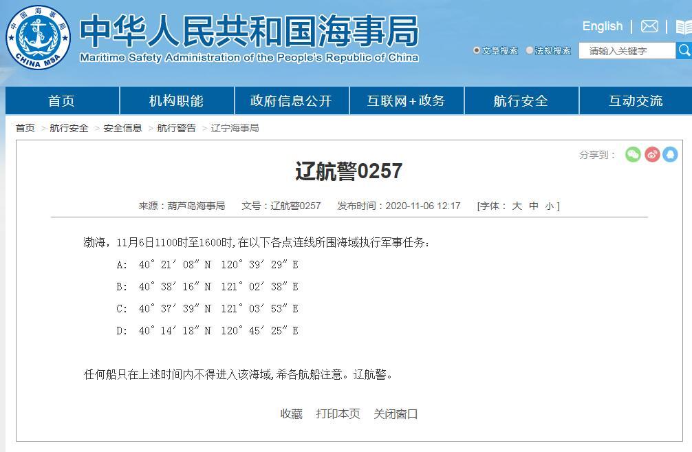 葫芦岛海事局:11月6日11时至16时在渤海执行军事任务