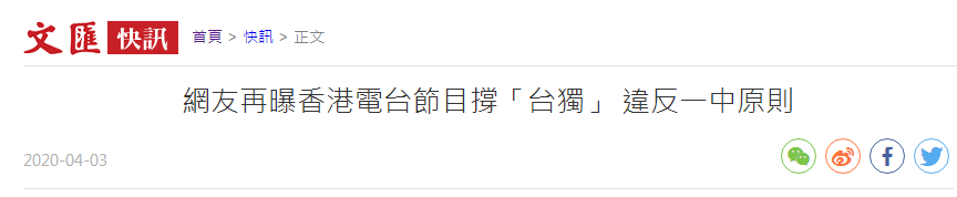 """女记者拿台湾问题碰瓷世卫组织后,香港电台又一节目被曝支持""""台独"""""""