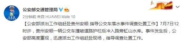 公安部派出工作组赶赴贵州安顺指导公交车落水事件调查处置工作